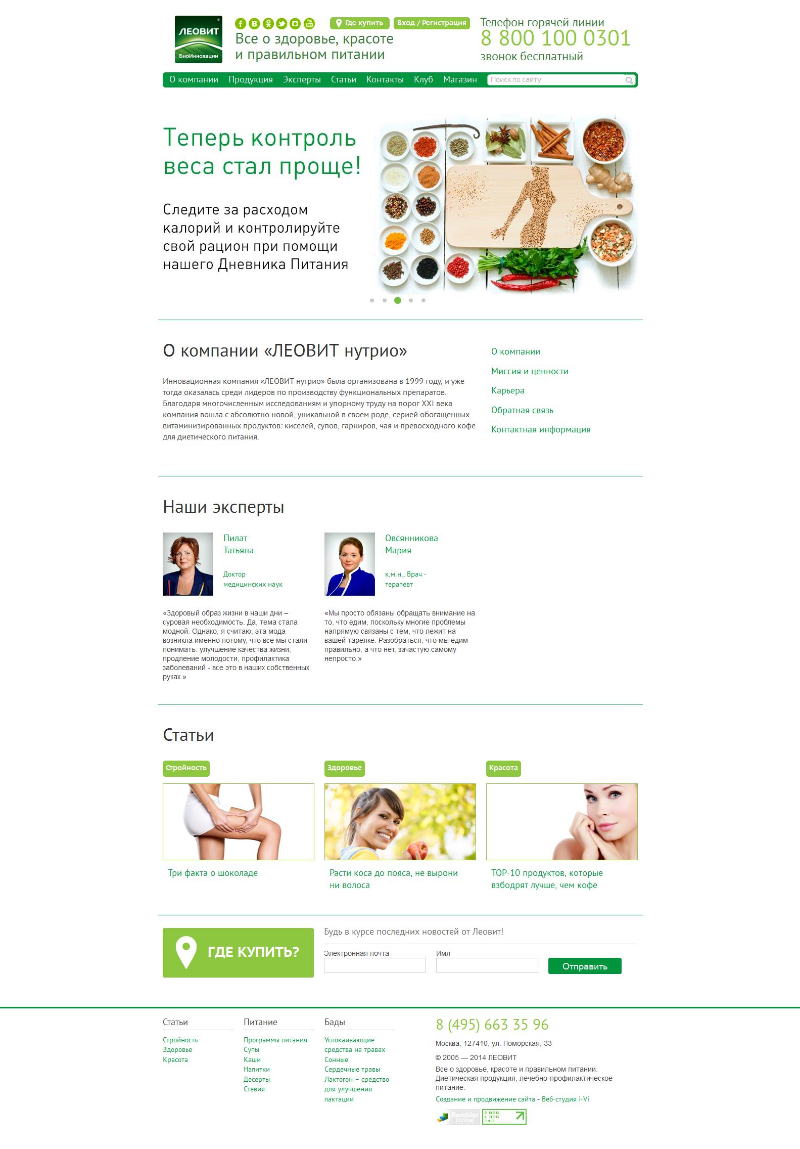 Пример сайта на NetCat